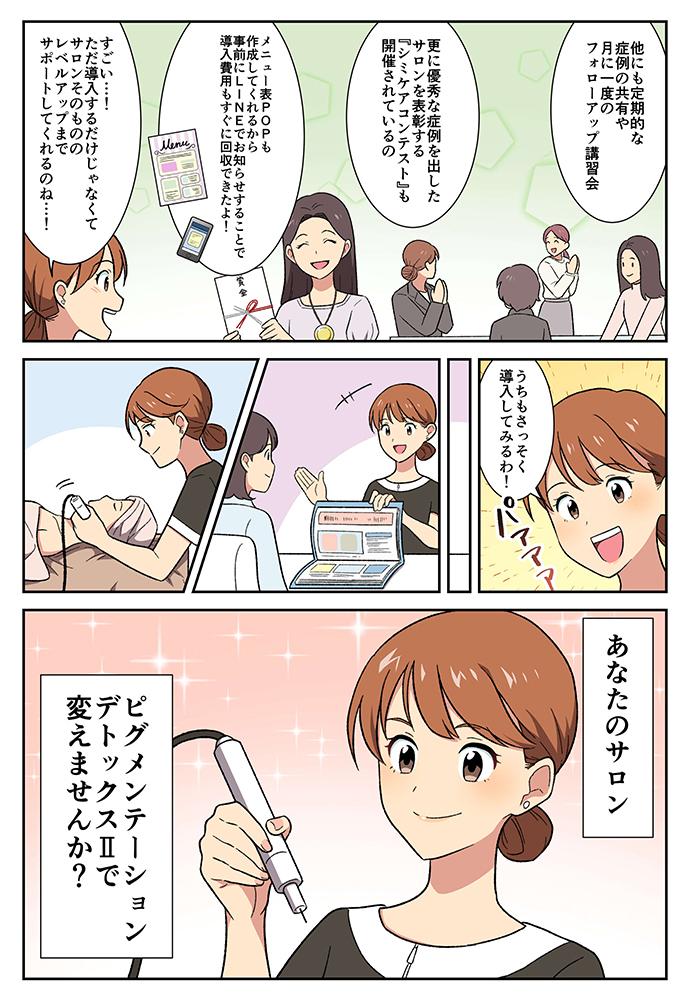 ピグメンテーションデトックス漫画